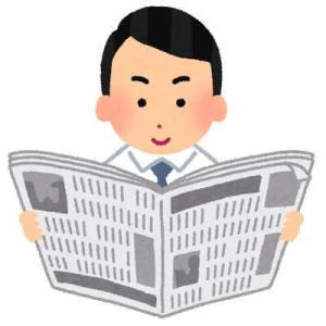 遂に500万部割れ!朝日新聞による自己分析