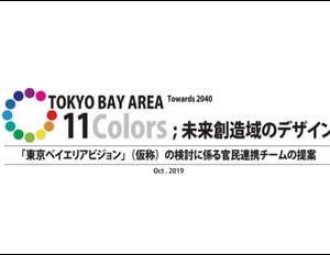 「東京ベイエリアビジョン」で描写されたタワマン