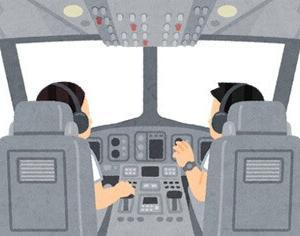 羽田新ルートの危うさ『パイロットは知っている』合同出版