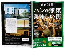 SUUMO新築マンション「Staff」、女性活躍社会から男性営業社会に逆戻り!?