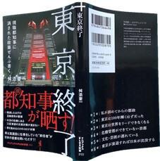 空虚な小池都政の解説本『東京終了』