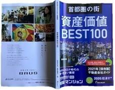 SUUMO不動産会社ガイド2021|住友4年連続ゼロ、東急・野村浮上