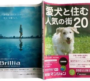SUUMO新築マンション首都圏版、主役は愛犬!?