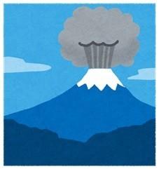 『富士山噴火と南海トラフ』20XX年、国家存亡の危機