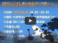 【案内ビデオ】都心低空飛行問題シンポジウム
