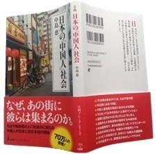 『日本の「中国人」社会』富裕層のマンション選び