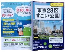 都市公園に係るマンション選びのお役立ち情報