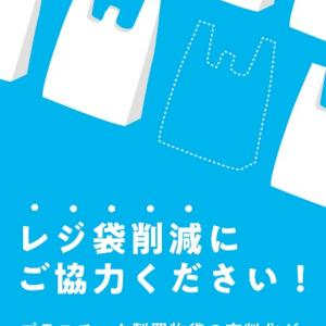 レジ袋削減にご協力ください(^^)
