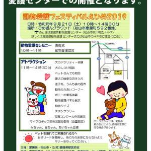 動物愛護フェスティバルえひめ2019のお知らせ