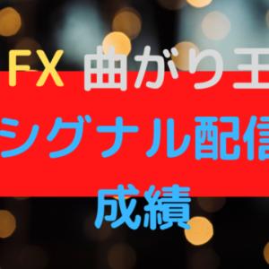 【FXシグナル配信】 昨日の成績 2020/8/6(木)-6.3pips FX曲がり王シグナルの成績! 勝てる無料FXシグナル配信