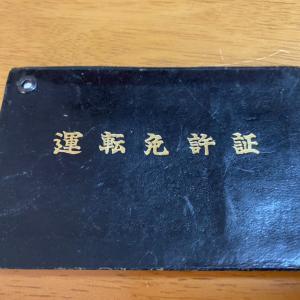 昭和中期の運転免許証