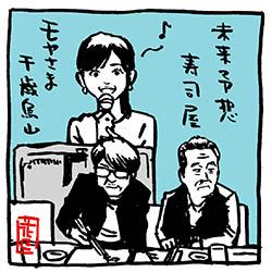 ちょうどいい!寿司屋でカラオケ~モヤさま~千歳烏山周辺イラスト