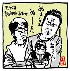 ぬる蕎麦なさまぁ~ず。あつ蕎麦の田中アナ~モヤさま~新高円寺、方南町編イラスト