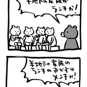 映画熊漫画、4本立て~「パラサイト半地下の家族」「飛んで埼玉」「カメラを止めるな」「ねらわれた学園」