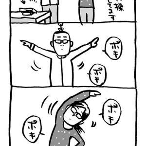 日常4コマ「ヒビノコトトカ」4本立て~「ラジオ体操」「水曜日のヨメ」「エレベーターで」「キモイ度」