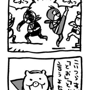映画熊漫画~4本立て~「仮面ライダーvsショッカー」「電人ザボーガー」「亜人」「新幹線大爆破」