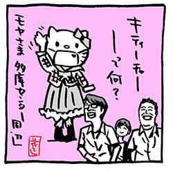 やった!新撮!キティちゃん登場!モヤさま~多摩センター周辺編イラスト