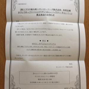 ☆当選報告☆