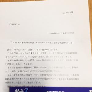 ☆当選報告&当選イベント☆