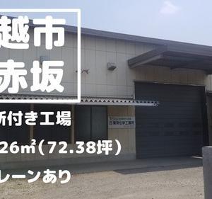 【現地レポート】川越市下赤坂698-2 平屋建て倉庫+事務所 72坪