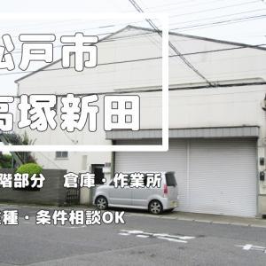 【現地レポート】千葉県松戸市高塚新田630−8 倉庫・作業所