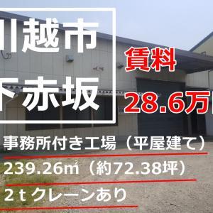 【現地レポート】川越市下赤坂698-2 トイレ新設 事務所付き倉庫72坪(平屋建て)
