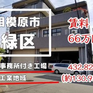【賃貸物件】相模原市西橋本1丁目21-4 倉庫+事務所 130坪