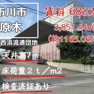 【現地レポート】千葉県市川市原木 物流センター 1165坪