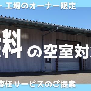 【倉庫・工場の専門店からの提案】無料できる貸倉庫・貸工場の空室対策サービス