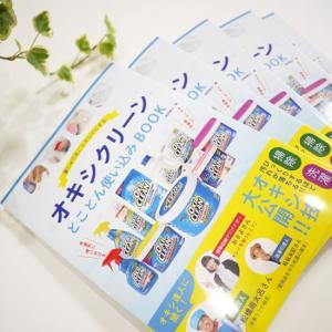 【お知らせ】オキシクリーン本プレゼント!