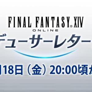 【FF14】第55回PLLは本日10/18(金)20:00より放送!