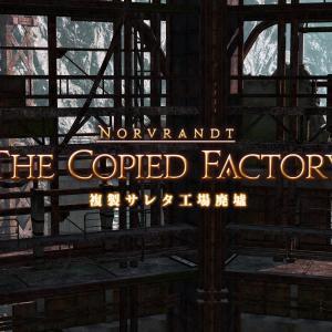 【FF14】「複製サレタ工場廃墟」の略称はどうするべきか