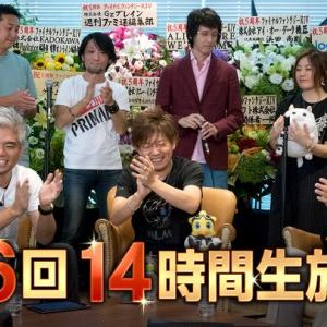 【FF14】第6回14時間生放送は本日12/14(土)12:00より放送、第56回PLLは13:30~