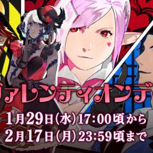 【FF14】1/29(水)17:00より「ヴァレンティオンデー」が開催!