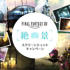 【FF14】絶景スクリーンショットキャンペーンが開催!