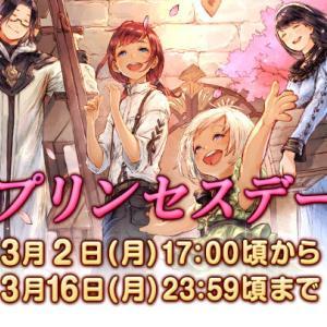 【FF14】3/2(月)17:00より「プリンセスデー」が開催! 報酬に「ロイヤルピーチオーナメント」など
