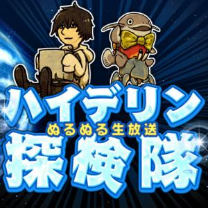 【FF14】「ハイデリン探検隊」は本日9/18(金)20:00より放送!