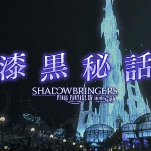 【FF14】「漆黒秘話」第8話が公開!