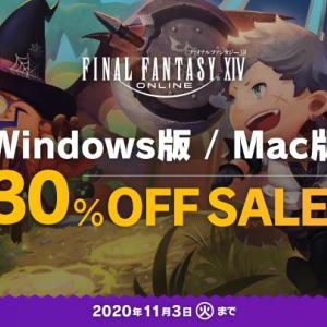 【FF14】DL版の30%OFFセールが開催!