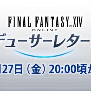 【FF14】第61回PLLは本日11/27(金)20:00より放送!