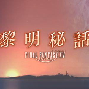 【FF14】「黎明秘話」第4話が公開!