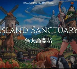 【FF14】無人島開拓にドヤれる要素はあるんだろうか