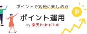 【ポイ活】楽天ポイントでポイント運用