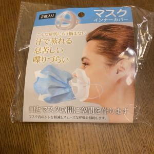 ダイソーのマスクインナーカバー
