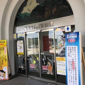 増田まんが漫画館