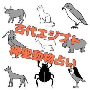 今日のワンポイントアドバイス【古代エジプト神聖動物占い】