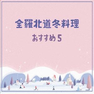 全羅北道★冬おすすめ料理