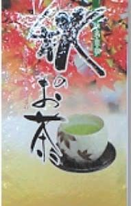 秋季限定 芳香銘茶 「秋のお茶」