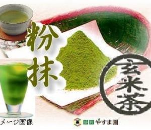 いつでも、どこでも、カンタン便利な「スティック式包装粉末玄米茶」