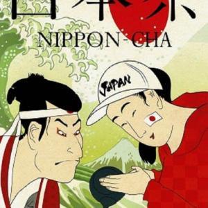 毎日飲んでいても意外と知られていないお茶のこと。「日本茶の歴史」